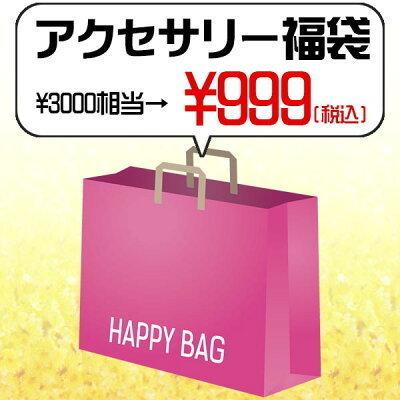 ふく福袋999-1.jpg